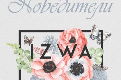 IZWA 2017 завершена!