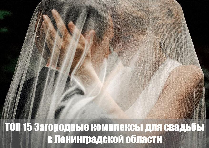 ТОП15 Загородные комплексы для свадьбы в Ленинградской области