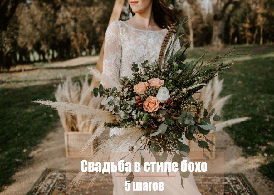 Свадьба в стиле бохо: выбор свободных личностей!