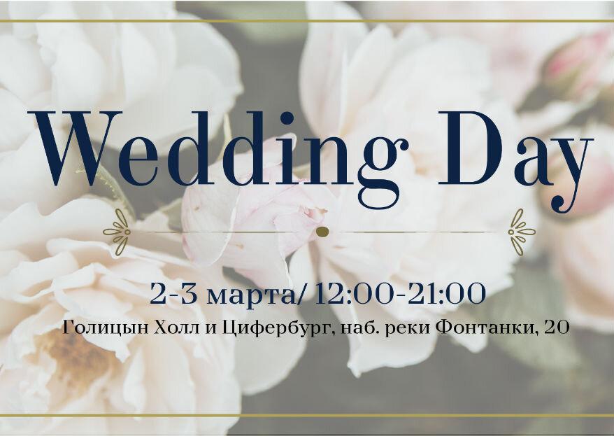 Интерактивный свадебный фестиваль Wedding Day