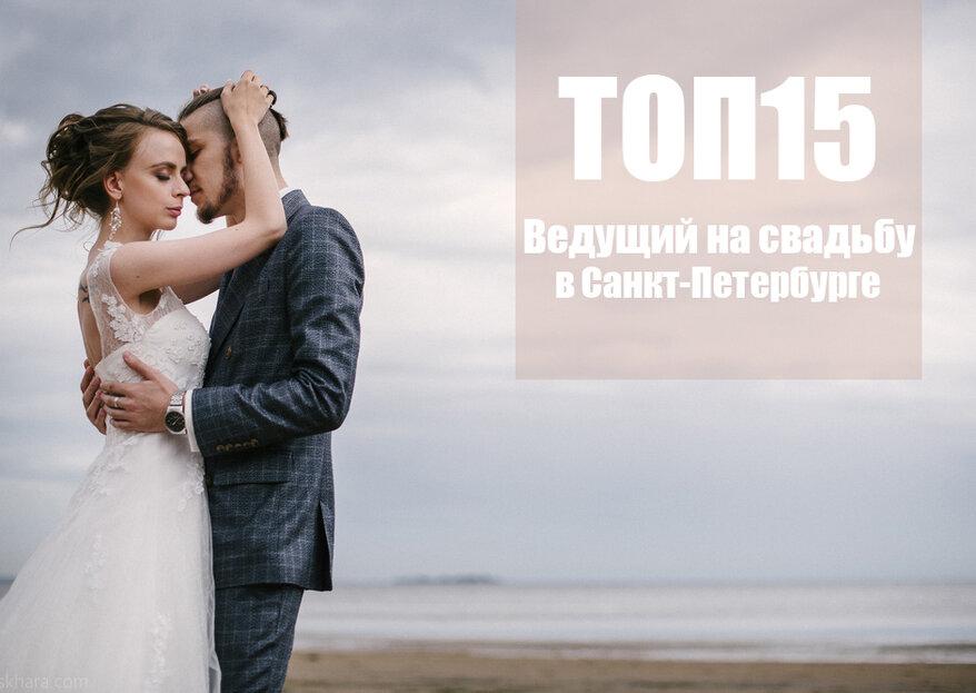 ТОП15: Ведущий на свадьбу в Санкт-Петербурге