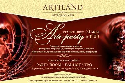 Реалити шоу ARTI-PARTY в Загородном клубе ARTILAND
