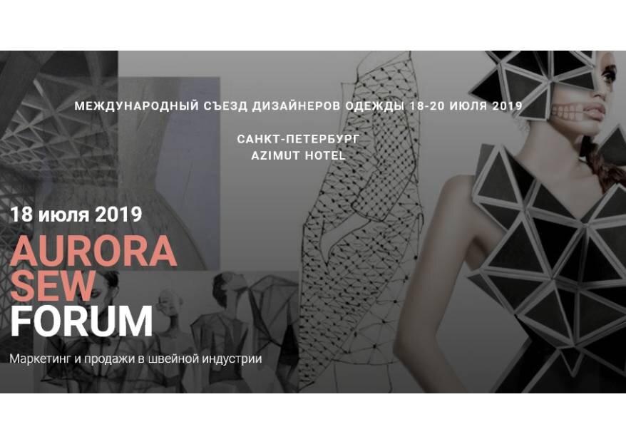 Aurora Sew Forum: Международный съезд дизайнеров одежды 18-20 июля 2019