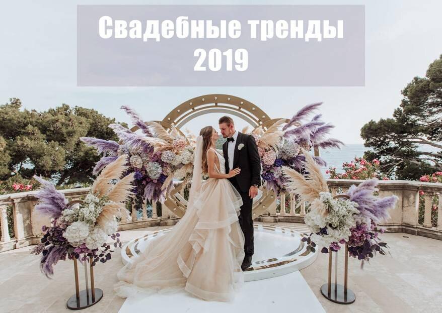 Свадебные тренды 2019: рассказывают профессионалы!
