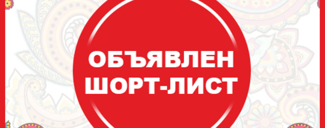 Определен шорт-лист премии «Столичный банкет 2017»