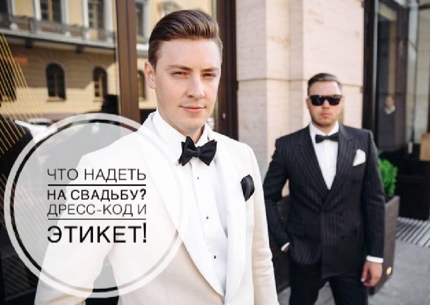В чем пойти на свадьбу? Дресс-код и этикет!