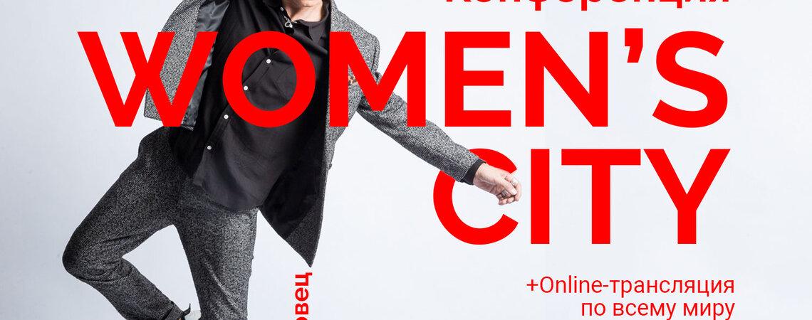 Международная женская конференция Women's City в Москве!