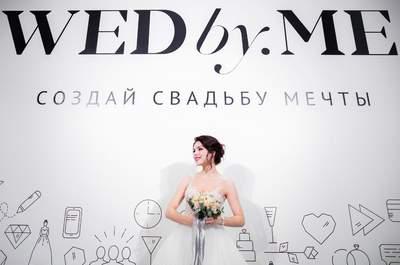Пост-релиз самой масштабной свадебной выставки России WEDbyME