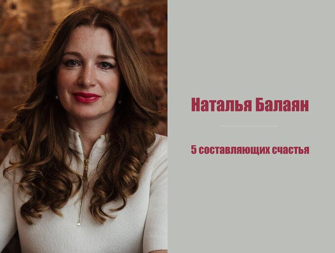 Наталья Балаян. Фото: Ксения Белолуцкая