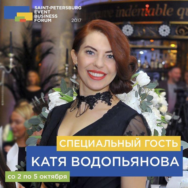 Ведущая Катя Водопьянова