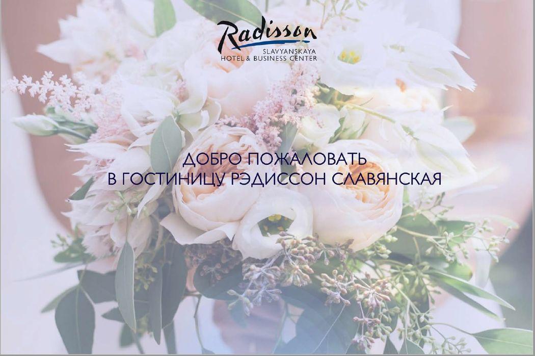 Radisson Slavyanskaya Hotel & Business Center