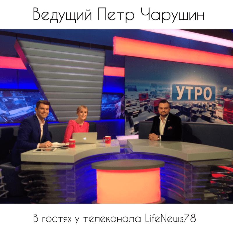 Ведущий Петр Чарушин www.petercharushin.ru  +7(991)999-9599