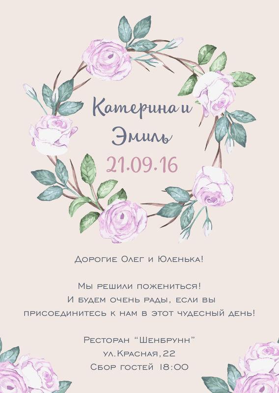Nice Stuff Wedding Polygraphy