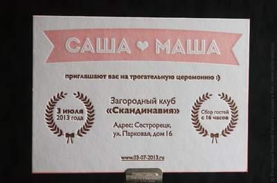 Мастерская Высокой Печати Суворов и Ко